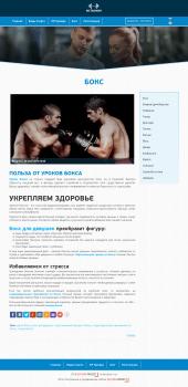 Польза от уроков бокса