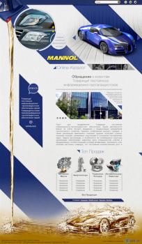 Корпоративный сайт международной компании Mannol