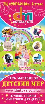 """постер для  магазина """"Детский мир"""""""