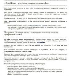 Текст на Главную для компании /ремонт квартир в СПб/