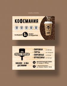 Визитка кофейни