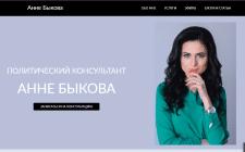 Сайт для политического консультанта