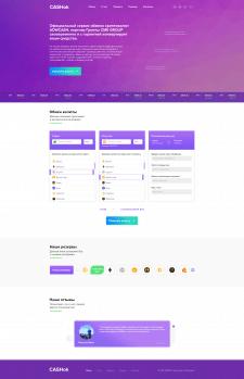 Дизайн сайта для обмена валюты