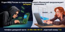 Иллюстрированный баннер Интернет-мошенники