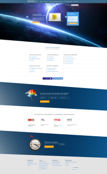 Сайт о автоматизации управленского счета