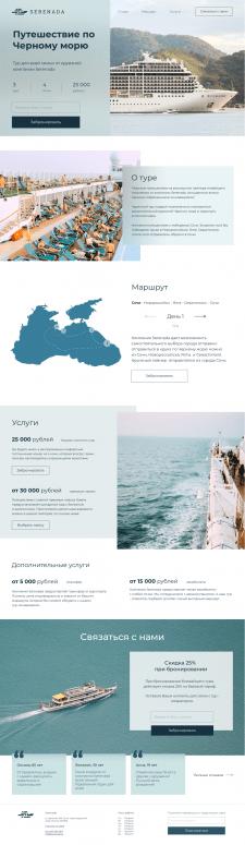 Landing Page для круизного тура