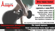 Баннер для соцсетей и печати для фитнес центра