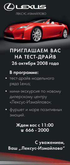Стенд Lexus