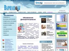 """Сайт газеты """"Варианты"""""""