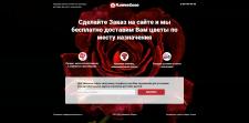 Сайт-визитка для магазина цветов