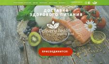 Сайт доставки здорового питания