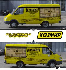 """#Дизайн машины доставки  для сети """"ХОЗМИР"""""""
