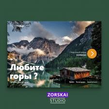 TravelГоры