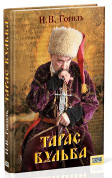 Обложка Н. Гоголя «Тарас Бульба» для КСД