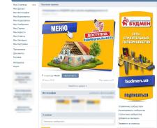 Дизайн группы Вконтакте