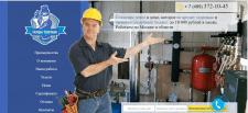 Монтаж котельного оборудования, систем отопления