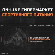 Online гипермаркет спортивного питания