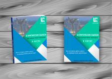 Обложка для книги компании 2d и 3d