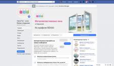 """Продвижение услуг компании """"Окна-Пит"""""""