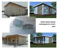 Дизайн фасада жилого дома