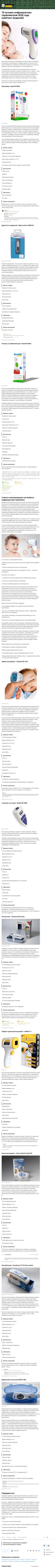 10 лучших инфракрасных термометров - ЯндексДзен