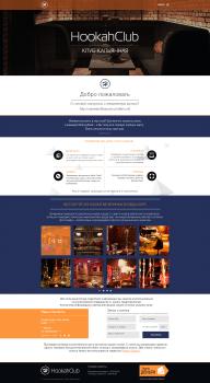 Дизайн сайта кальянной