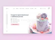 Банер сайта сладостей