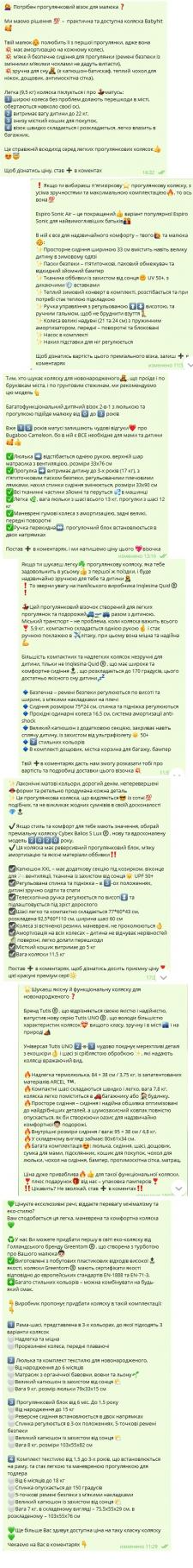 Інста пости: дитячі коляски (українською)