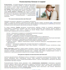 Психосоматика - болезни от нервов