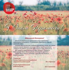 """Открытка """"З лнем перемоги"""""""