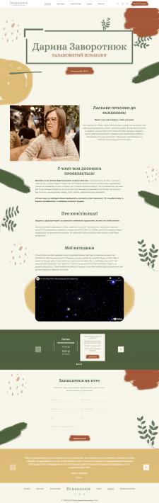 Адаптивная верстка Landing Page - Психолога