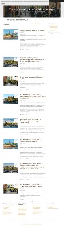 Экскурсии по Стокгольму