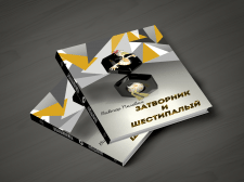 Дизайн книги с авторскими иллюстрациями