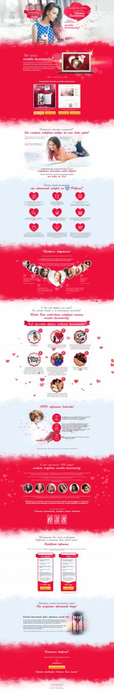 Landing Page для «Лаборатории любви»