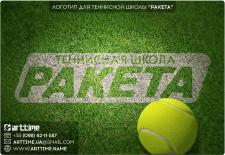 """Логотип для теннисной школы """"Ракета"""""""