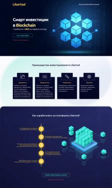 Landing Page blockchain редизайн концепт