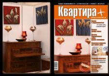 """для журнала """"Квартира"""""""