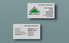 Визитка для мастера по ремонту квартир и домов