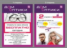 Дизайн-макет листовки двухсторонняя А6 формат