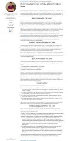 Симптомы, прогнозы и методы диагностики рака кожи