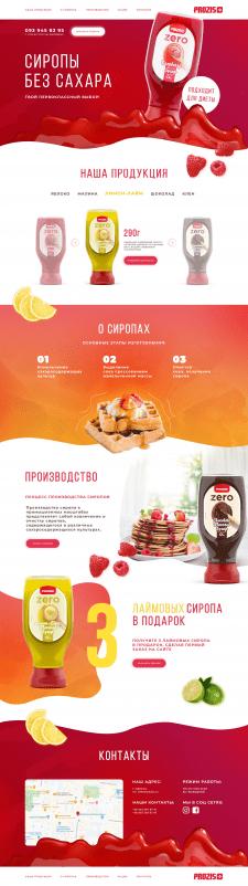 Сайт для производителя сиропов