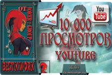 10000 просмотров Youtube от команды Joker-Group