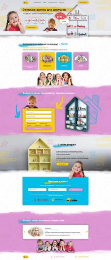 Лендинг для продажи игрушечных детских домиков
