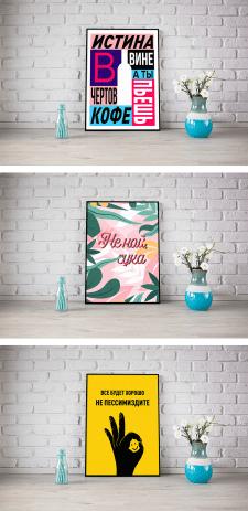 Мотиваційні постери 1