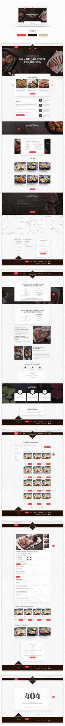 Онлайн доставка мясных блюд