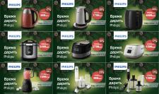 Спеццена на МБТ Philips! (зеленый 760х450)