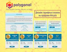 Дизайн тарифных планов по продаже Bitcoin