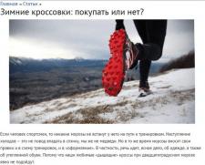 Зимние кроссовки: покупать или нет?