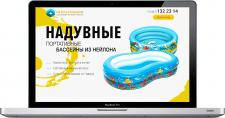 Разработка сайта по продаже надувныx бассейнов