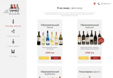 Интернет-магазин Uwinesclub